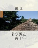誰でも分かる ソウルの歴史2000年(2012)