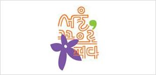 「ソウル、花咲く」キャンペーン