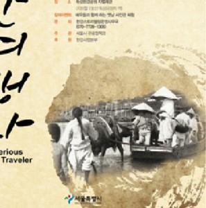 漢江(ハンガン)から旅立つ過去への旅行「神出鬼沒、時間旅行者」
