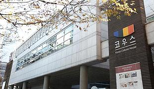 韓国文化の家コウス(KOUS)