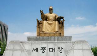 世宗大王銅像と世宗物語