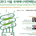 世界のエネルギー分野の碩学と「エネルギー転換」について議論する