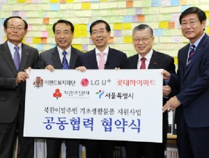 ソウル市が民間企業と共同で脱北者への基礎生活用品を支援する