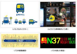 「ふくろうバス」運行50日… 1日平均6,000人が利用