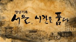 17.House of Han Yong-un (pen-name: Manhae), Simujang