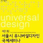 12月 9日、ユニバーサルデザイン国際セミナーを成功裏に開催
