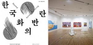 2013ソウルフォーカス - 韓国画の反乱 Beyond Korean Painting