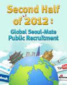2012 8月 (No.95) newsletter
