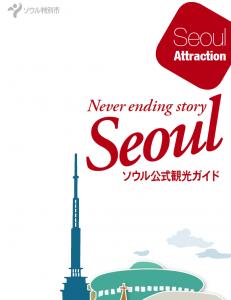Seoul ソウル公式観光ガイド
