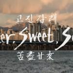thum_bitter_sweet_seoul