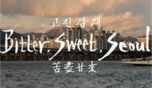 ソウル映画プロジェクト『苦尽甘来(くじんかんらい)』