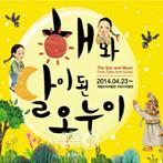 国立民俗博物館 展示「太陽と月になった兄妹」