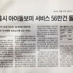 [朴元淳の希望日記468] 「ソウル市のベビーシッター派遣サービス 56万件突破」