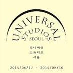 外国人作家らの作品を展示 「ユニバーサル・スタジオ、ソウル」