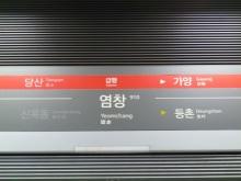 201403韓国 地下鉄9号線で失敗!?