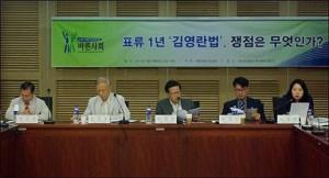 「ソウル市の公職社会革新対策」