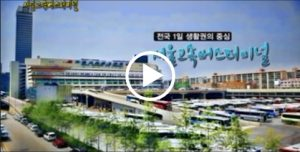 The Hub of One-day Trips Anywhere: Seoul Express Bus Terminal