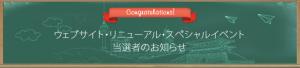 ウェブサイト・リニューアル・スペシャルイベント  当選者のお知らせ