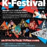 大阪でK-FESTIVAL開催されます
