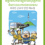 外国人労働者向けの安全マニュアル手帳を制作・配布