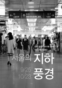 地下道商店街の日常をカメラに収めた写真展「ソウルの地下の風景」