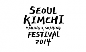 2014ソウル・キムジャン文化祭り