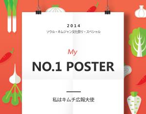 2014 ソウル・キムジャン文化祭り・スペシャル