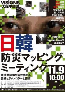 ソウル市まちづくりセンター所長 in Osaka