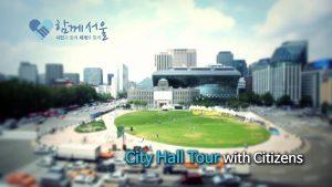 市民と共に巡るソウル市庁ツアー
