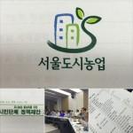 [朴元淳の希望日記531] ソウル市の都市農業