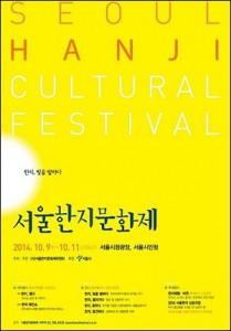 [朴元淳の希望日記543] 2014ソウル韓紙文化祭