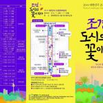 [朴元淳の希望日記550] 2014大韓民国造景文化博覧会