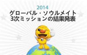 2014グローバル・ソウルメイト3次ミッションの結果発表