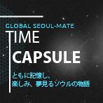 2014 グローバル・ソウルメイト・タイムカプセル