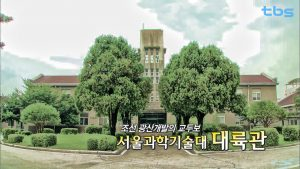 Daeryuk Hall of Seoul National University of Science and Technology, a bridgehead for Joseon's mine development