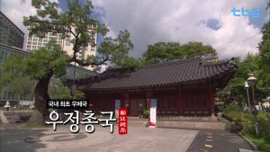 Ujeong Chongguk, Korea's first post office