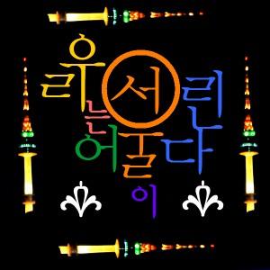Seoul Typography Contest - kuma shun