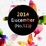 2014 12月 (No.123)