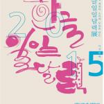 ソウル図書館 「ハングル一日暦展示会」を開催