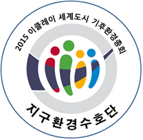 イクレイ(ICLEI)PRキャンペーン:地球環境保護団