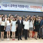 第2期外国人留学生ボランティア団発足