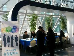 [朴元淳の希望日記581] 2015ニューディール雇用博覧会
