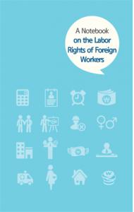 手帳型「外国人労働者労働権利書」