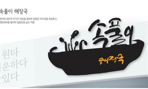 「ソウルの良い看板」のホームページを見る