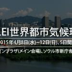 2015 ICLEI世界都市気候環境総会