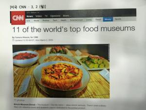 [朴元淳の希望日記] キムチ博物館 世界11大食品博物館の仲間入り