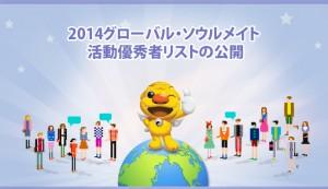 2014グローバル・ソウルメイト活動優秀者リストの公開