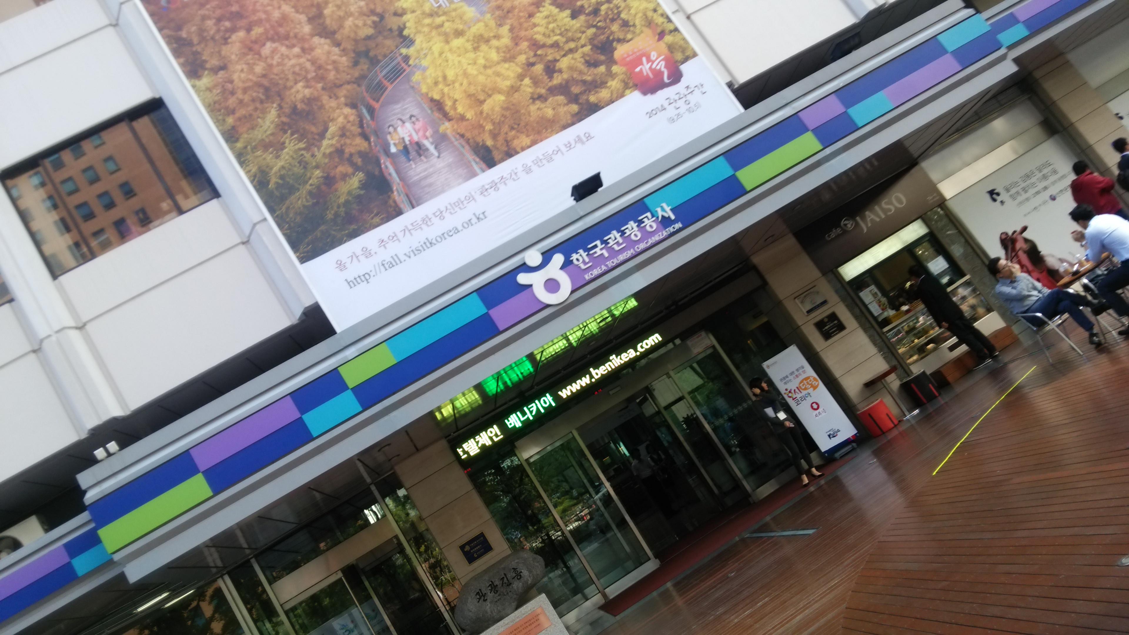 201409韓国 韓国観光公社へ♪