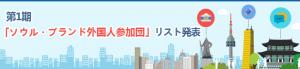 第1期「ソウル・ブランド外国人参加団」リスト