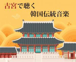 ソウルの古宮で韓国伝統音楽を♬